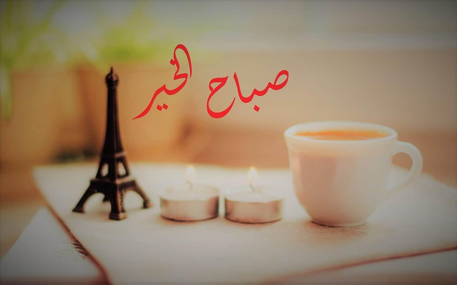 صور اجمل كلمات الصباح , احلى كلام في الصباح