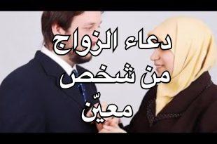 صورة دعاء الزواج من شخص معين , كيف اطلب من الله ان يجعل حبيبي نصيبي