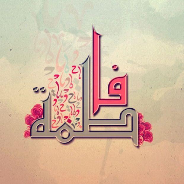 صورة صور عن اسم فاطمه , اسم فاطمة باشيك الخطوط