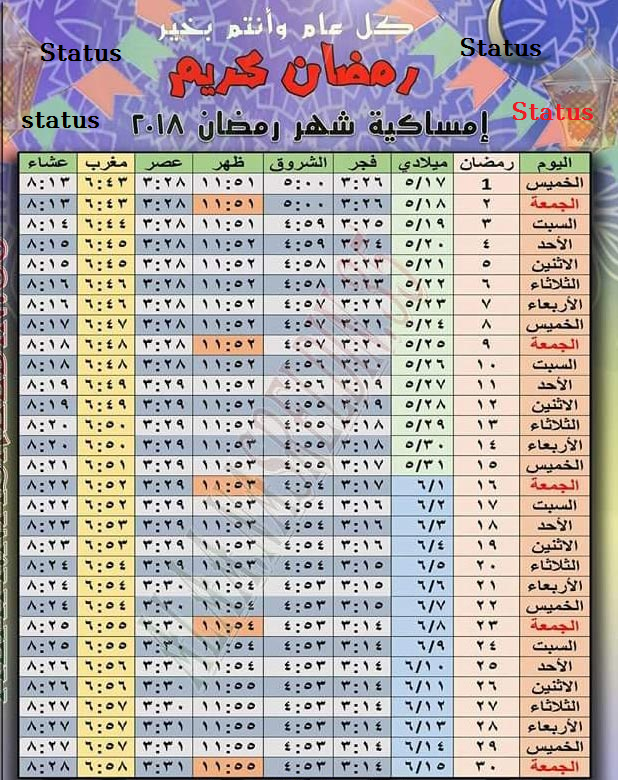 صور امساكية رمضان 2019 ليبيا , بالصور امساكية رمضان بليبيا