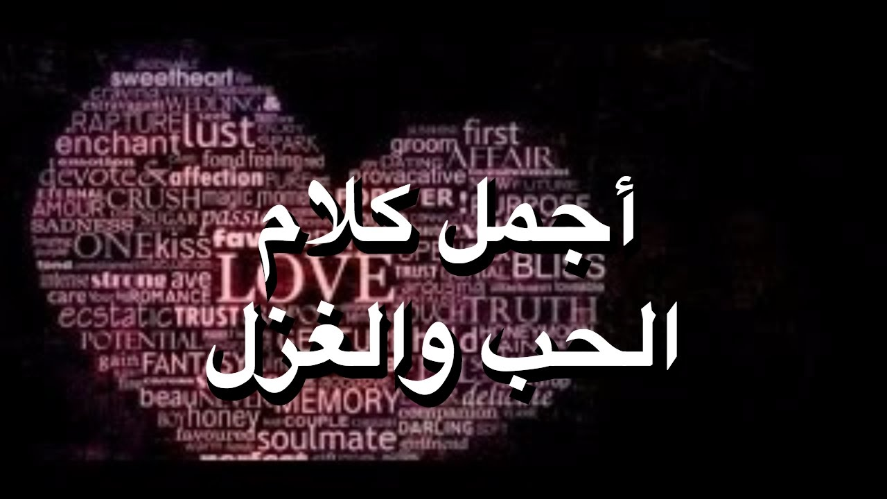 صورة كلام في الحب والعشق , اجمل كلمات في الحب