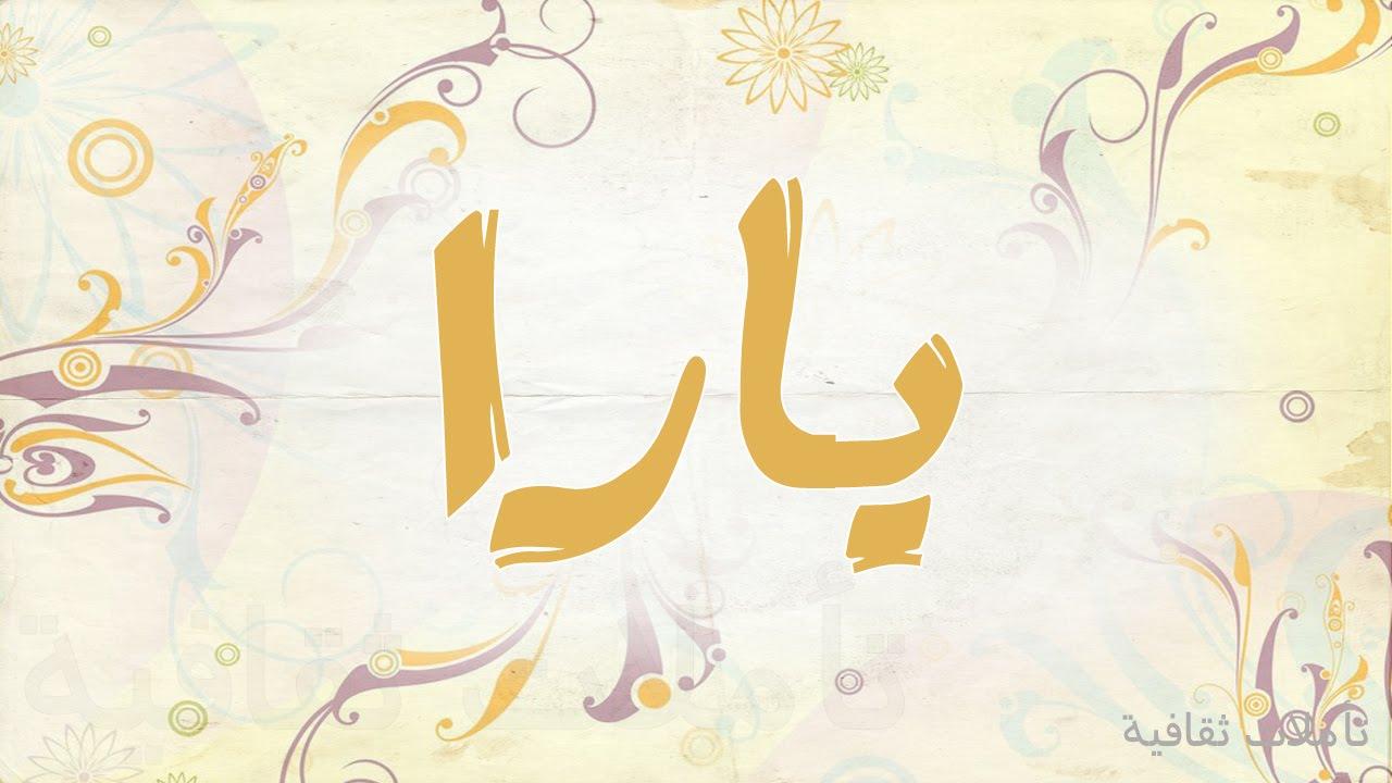 صورة معنى اسم يارا , اجمل معني في المعجم