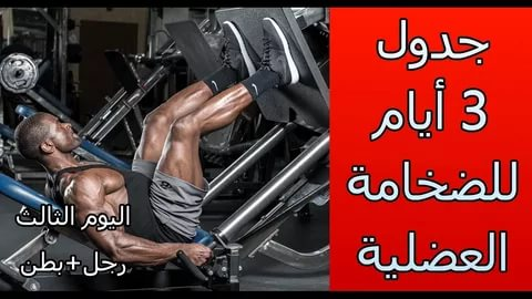 صورة تمارين كمال اجسام , تمرين مفيد للياقة البدنية