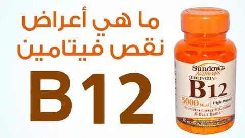 صور ما هو فيتامين b12 , معلومات عامة عن فيتامين بى
