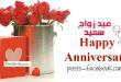 بالصور صور عيد زواج , بطاقات تهنئة لعيد الزواج 5809 1 110x75