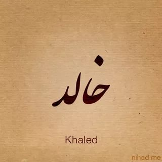 صور صور اسم خالد , اجمل اشكال لكتابة اسم خالد