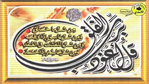 صورة صور اسلامية , اجمل التصميمات لصور دينية