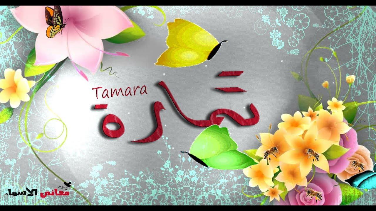صورة معنى اسم تمارا , صفات اسم تمارا