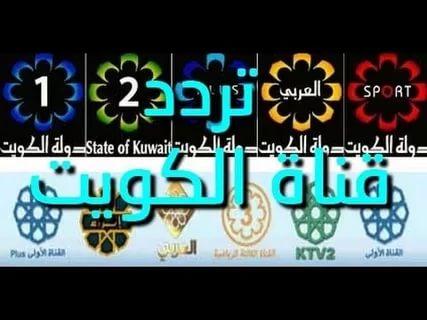 صور تردد قناة الكويت , تعرف على احدث الترددات لقناة الكويت