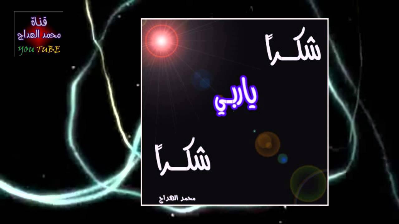 صورة انشودة شكرا ياربي , فيديو لاناشيد اسلامية