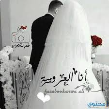 صور خلفيات عروسه مكتوب عليها , اجمل الصور للفيس بوك للعروس الجديدة
