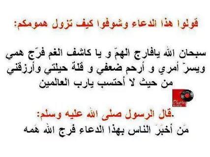 صورة دعاء فك الكرب , ادعية جميلة تساعد فى حل المشكلات والكروب