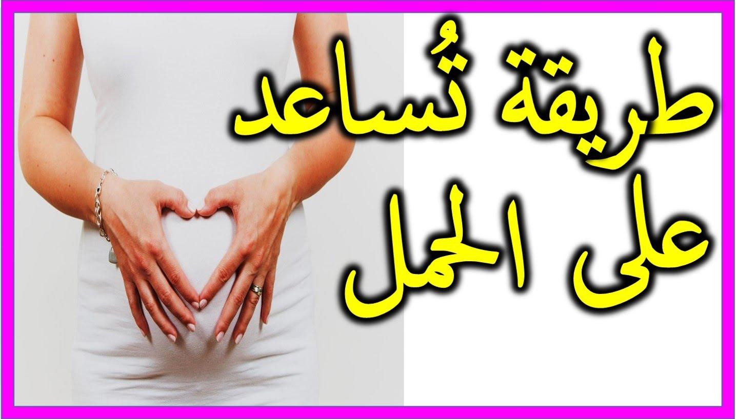 كيفية حدوث الحمل , الحمل و اعراضه