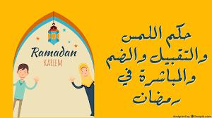 صور الجماع في رمضان , ما هو حكم الجماع في رمضان