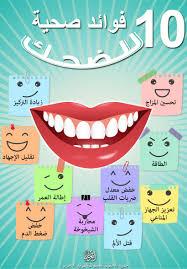 صور فوائد الضحك , اجمل ضحكه من القلب