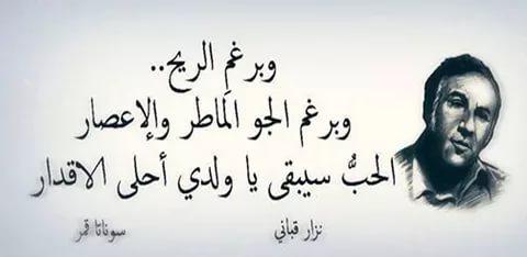 صور اجمل قصائد نزار قباني , اشعار جميلة للشاعر نزار قبانى
