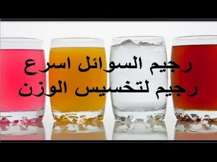صورة رجيم السوائل , تعرف على مكونات رجيم السوائل