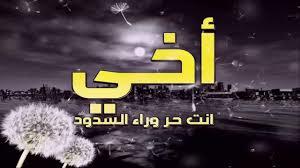 بالصور اشعار عن الاخ , قيمه الاخ العظمي 6210 4