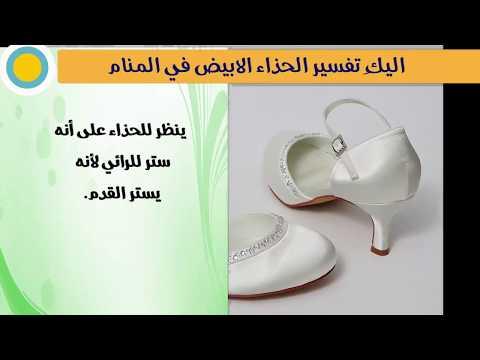 صورة الحذاء في المنام للمتزوجة , تفسير احلام المتزوجات