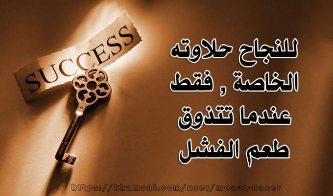 بالصور حكم عن النجاح , اجمل ما قيل عن النجاح 6267 2