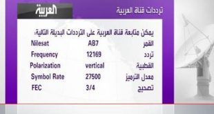 صورة تردد قناة العربية , كيف تشاهد قناة العربية 6274 2 310x165