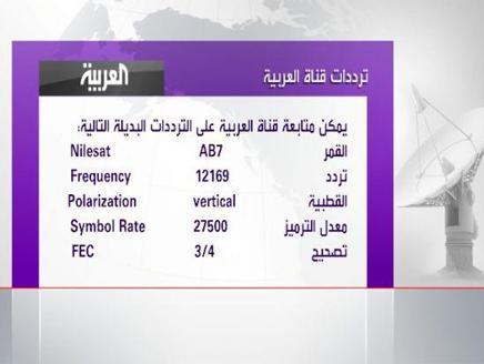 صوره تردد قناة العربية , كيف تشاهد قناة العربية