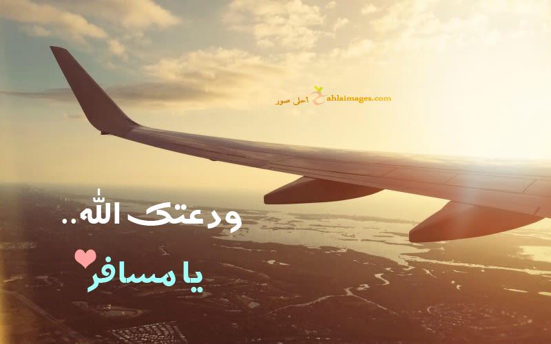صورة رمزيات سفر , كلام للمسافرين ووداعهم