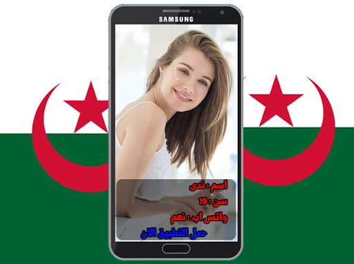 صور بنات الجزائر , جمال الجزائريات