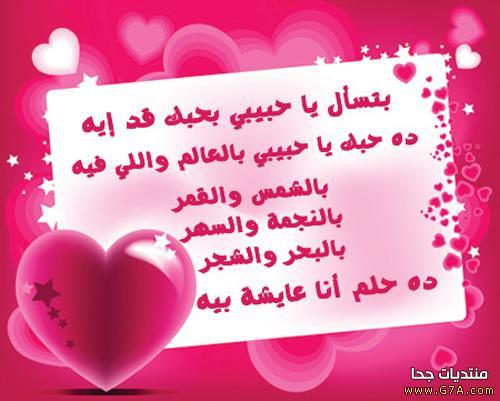 بالصور رسائل عيد الحب , تهئنة المحبين فى عيد الحب 6308 10