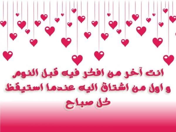 بالصور رسائل عيد الحب , تهئنة المحبين فى عيد الحب 6308 4