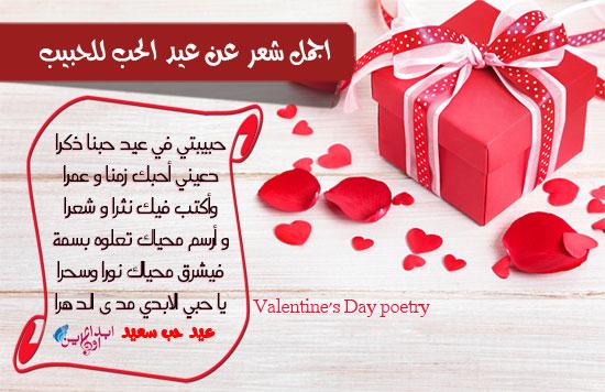 بالصور رسائل عيد الحب , تهئنة المحبين فى عيد الحب 6308 5