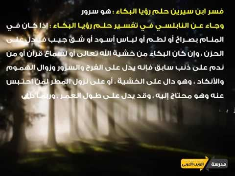 صورة بكاء الميت في المنام , تفسير رؤية بكاء الميت