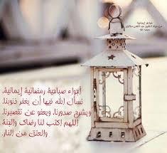 بالصور رمزيات عن رمضان , خواطر رمضانية 6314 4