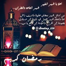 بالصور رمزيات عن رمضان , خواطر رمضانية 6314 6