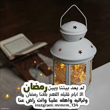 بالصور رمزيات عن رمضان , خواطر رمضانية 6314 7