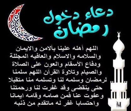 بالصور رمزيات عن رمضان , خواطر رمضانية 6314