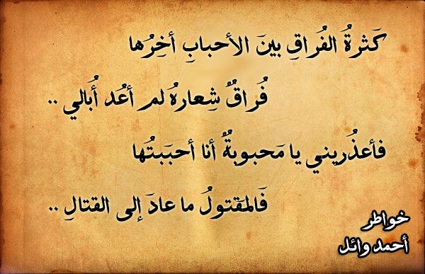 بالصور شعر حزين عن الفراق , خواطر الفراق 6317 4