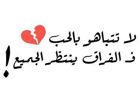 بالصور شعر حزين عن الفراق , خواطر الفراق 6317 5