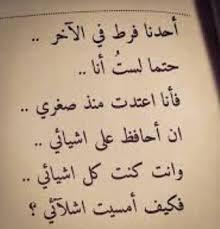 بالصور شعر حزين عن الفراق , خواطر الفراق 6317 9