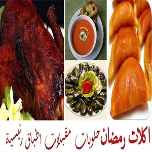 صور اطباق رمضان 2019 , اجمل فطار فى رمضان