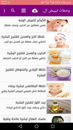 صور وصفة لتبييض الوجه , كيف تبيض وجهك