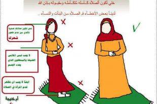 صور كيفية الصلاة الصحيحة بالصور للنساء , كيف تصلى النساء