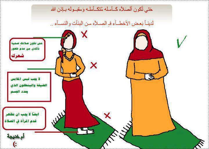 كيفية الصلاة الصحيحة بالصور للنساء , كيف تصلى النساء