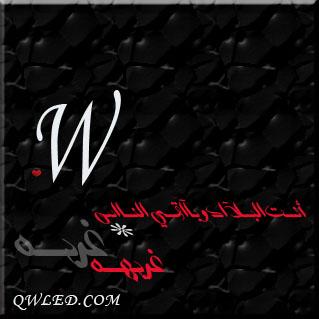 صور حرف W اسماء وكلام بحرف ال W صباح الحب