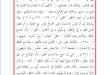 بالصور حكم المداعبة في رمضان , مداعبة الزوج لزوجته فى رمضان 6407 1 110x75