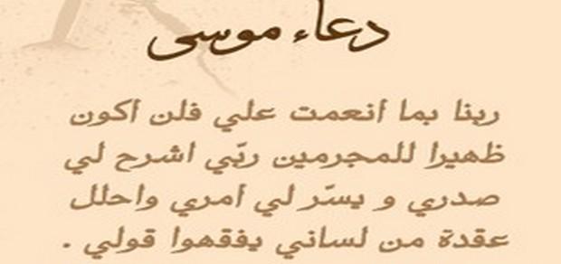 صورة دعاء سيدنا موسى , دعاء النبى موسى عليه السلام