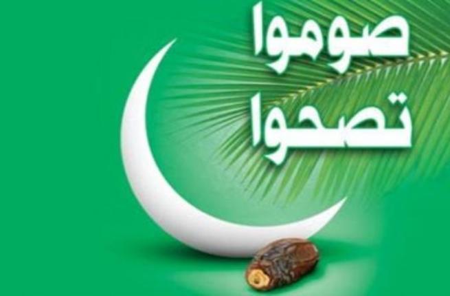 صورة صوم رمضان , الصيام فى شهر رمضان