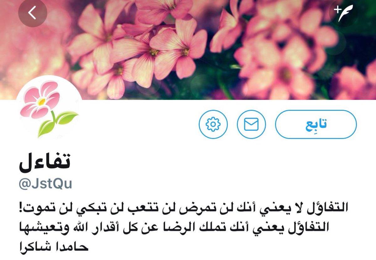 تويتر عبارات جميلة جمل جميلة من توتير صباح الحب
