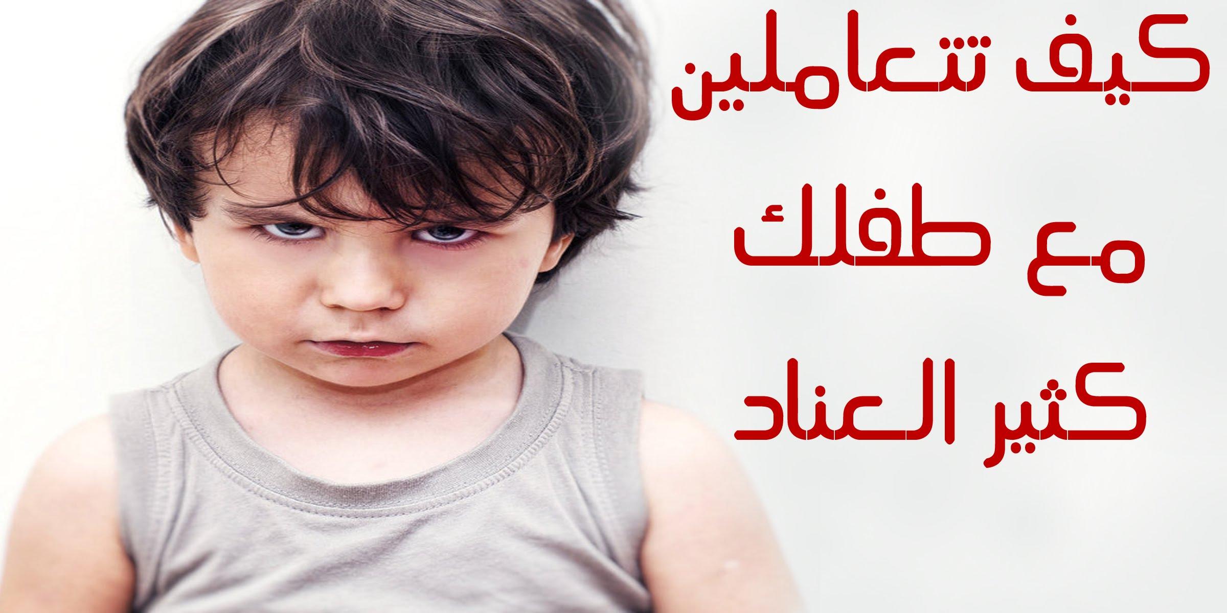 صورة التعامل مع الطفل العنيد , الطريقة المثالية للتعامل مع طفلك العنيد