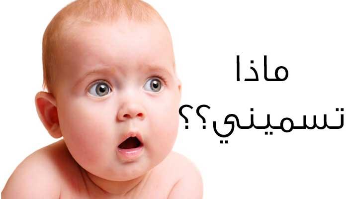 صور اسماء اولاد ٢٠١٧ , بالفديو اروع اسماء للولاد 2019